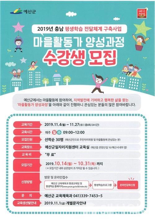 마을활동가 양성과정 수강생 모집 포스터.jpg