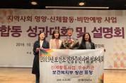 예산군보건소, 건강증진사업 우수기관 선정