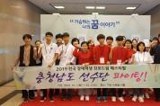 충남교육청, '전국장애학생 진로드림 페스티벌'서 최고 성적 거둬...4년 연속