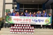바르게살기운동 신암위원회 '사랑의 고추장 담기 봉사활동' 펼쳐
