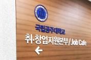 공주대,' 학부모와 함께하는 취업 준비 전략 이색 설명회' 개최
