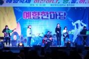 예산여고, 제20회 예향한마당 축제 성황리 개최