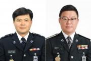 예산군자율방범연합대장 이·취임식 개최