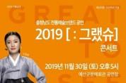 예산지명 1100주년 기념 '[:그랬슈] 콘서트' 개최