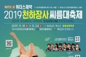 예산군, 2019 천하장사씨름대축제 개최