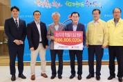 충남교육청, 저소득층 학생 위한 성금 6억 6천여만 원 기탁