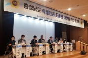 충남도의회 교육위, '학생인권조례' 공청회 개최…찬반 의견 엇갈려