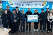 (재)김태신 삭주장학회, 고덕면 거주 학생에 장학금 300만원 전달