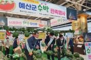 예산군, 성남시 찾아 '예산수박' 홍보 판촉 행사 개최