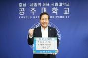 공주대 원성수 총장, '희망 캠페인 릴레이' 동참