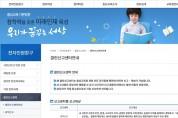 충남교육청, 홈페이지 '클린신고센터' 개편...신고자 불이익 보호 '중점'
