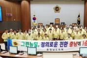 """충남도의회 """"성공적인 그린뉴딜, 충남이 최적지"""""""