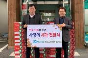 ㈜에스피네이처 예산사업소, 예산군장애인복지관에 사과 50박스 기탁