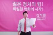 """김석현 예비후보 """"미래통합당 공관위는 청년 정치인에게 공정한 경쟁의 기회를 달라!"""""""