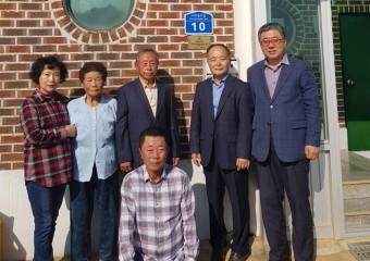 고덕면, 병역명문가 문패 달아주기 진행...김칠봉, 신현모씨 가정 두 곳
